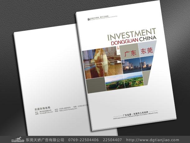 企业画册地产广告设计