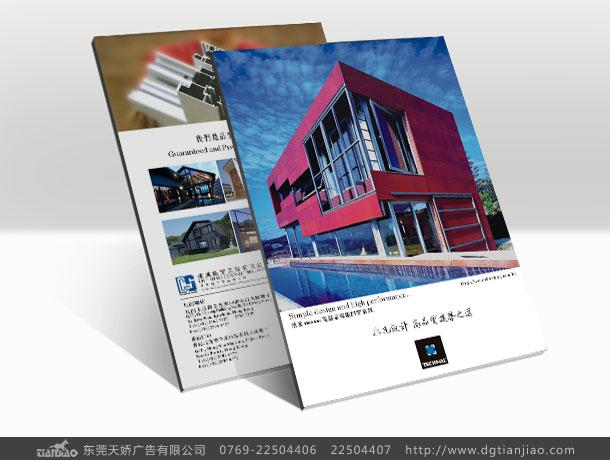 捷成建筑工程产品画册设计