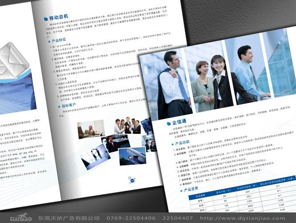 东莞画册设计印刷
