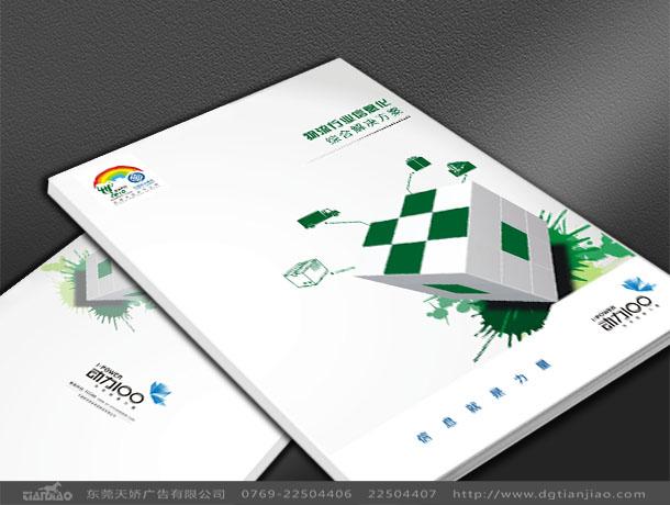 东莞企业形象画册设计