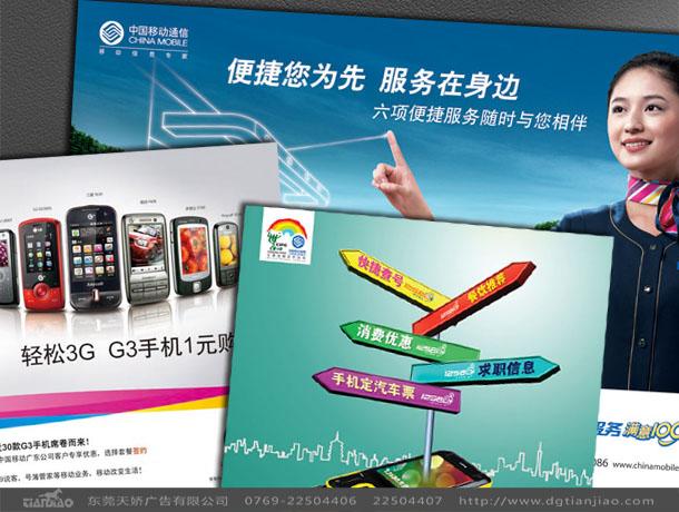 东莞产品促销海报设计