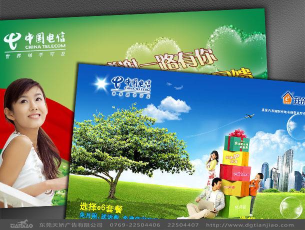 东莞海报设计