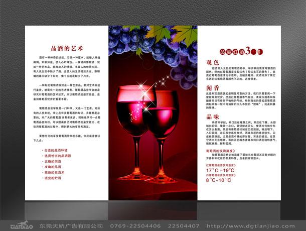 东莞红酒画册设计-东莞广告公司