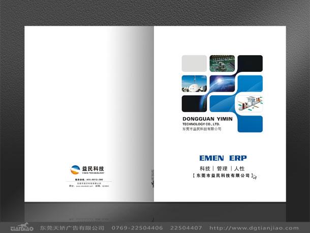 益民科技公司画册设计图片
