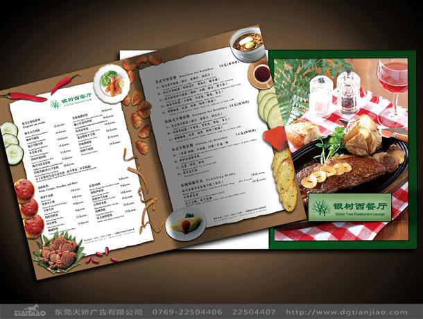 东莞餐厅菜谱设计,东莞餐厅点餐牌设计