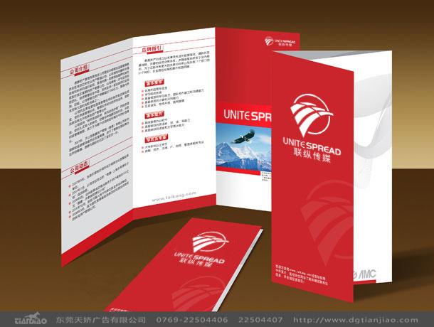 东莞手册设计,三折页设计