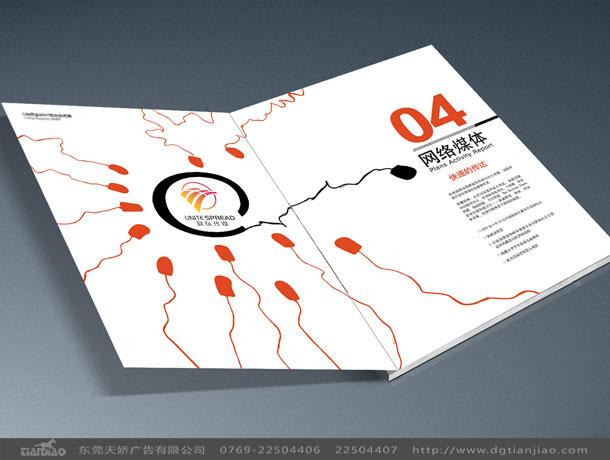 东莞说明书设计,东莞画册目录设计,彩页设计