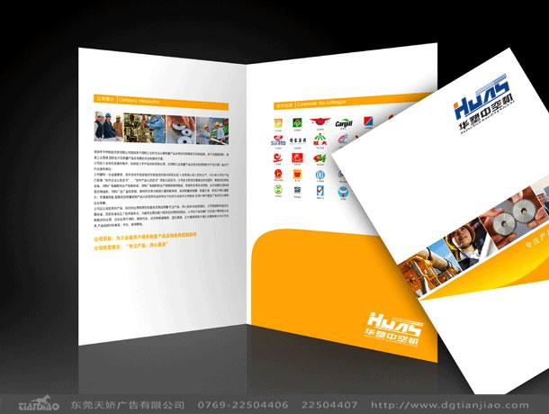 东莞企业产品画册设计