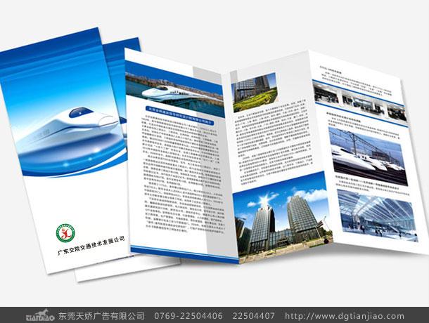 企业小折页设计,公司宣传册设计