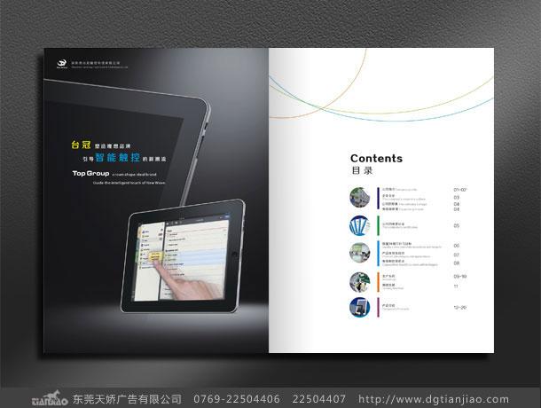 东莞画册设计,目录设计,东莞产品目录设计