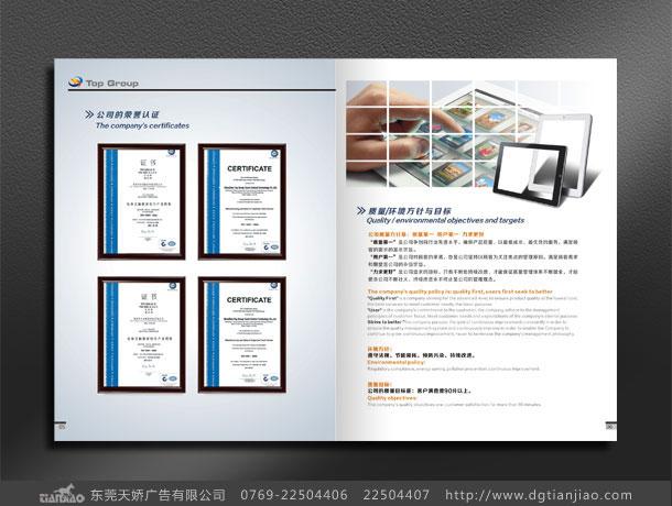 东莞设计公司,东莞画册设计公司,展会型录设计图片