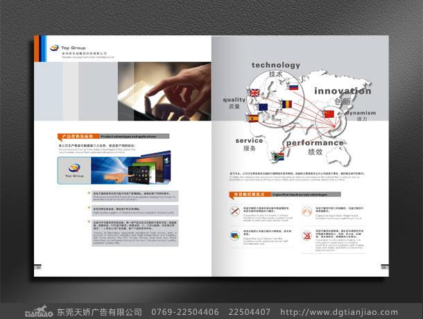 东莞彩页设计公司