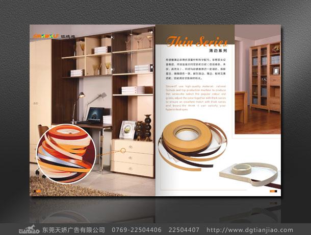 画册设计公司,东莞目录设计公司