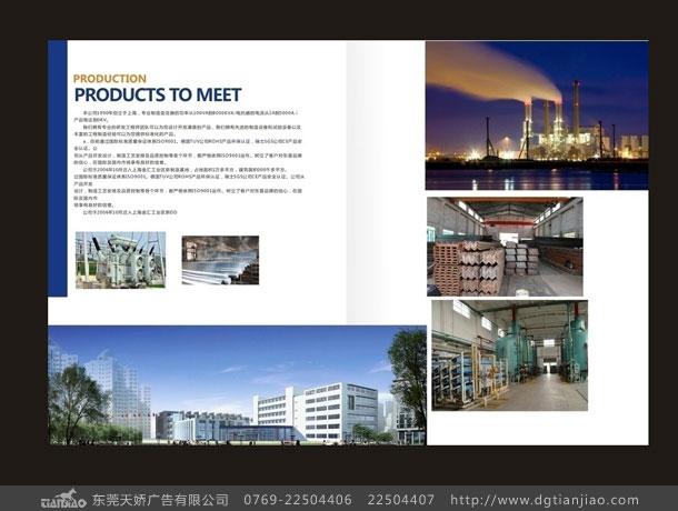 企业宣传册设计 翁庞网图片