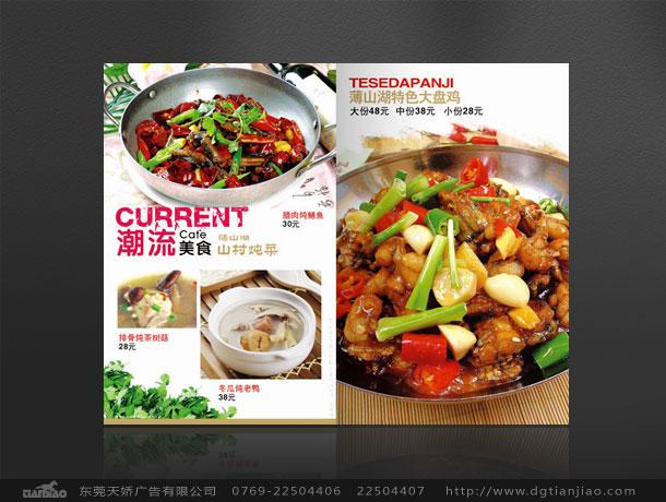 东莞最有创意的菜单设计公司