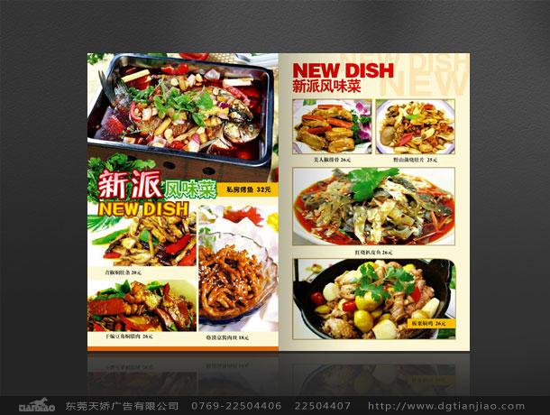 中餐菜谱设计