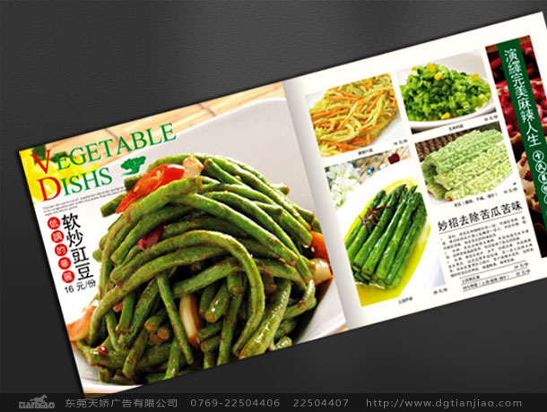 东莞最优秀的菜单设计公司