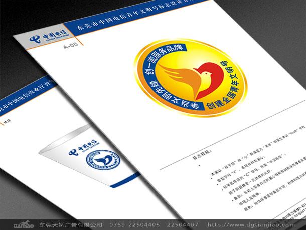 中国电信封面、封套设计