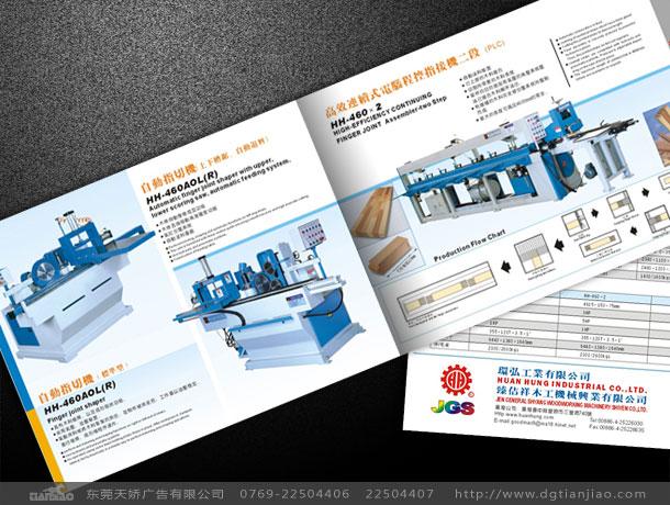 木工机械画册设计,木工产品目录设计