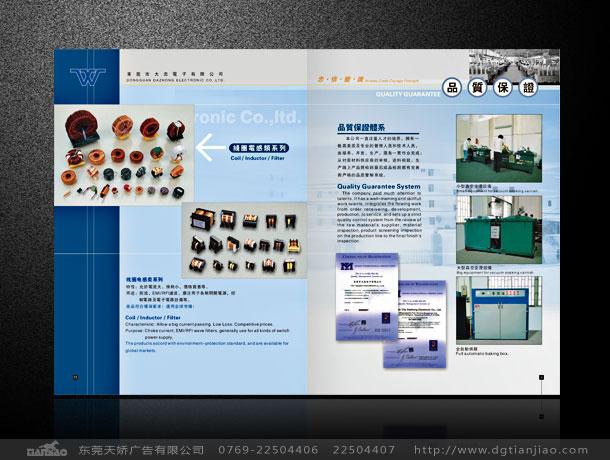 大忠电子有限公司-东莞电子画册设计