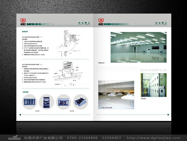 环保设备画册设计_东莞环保设备画册设计公司专业画册制作印刷-环保图片