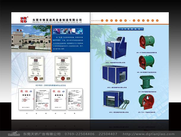 通风设备画册设计,通风设备彩页设计
