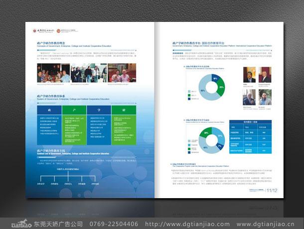 企石画册设计 东莞企石画册设计公司专业企业宣传册