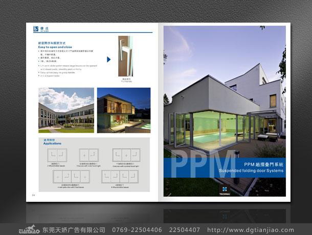 东莞画册印刷-画册设计制作中的立体画册和超越画册