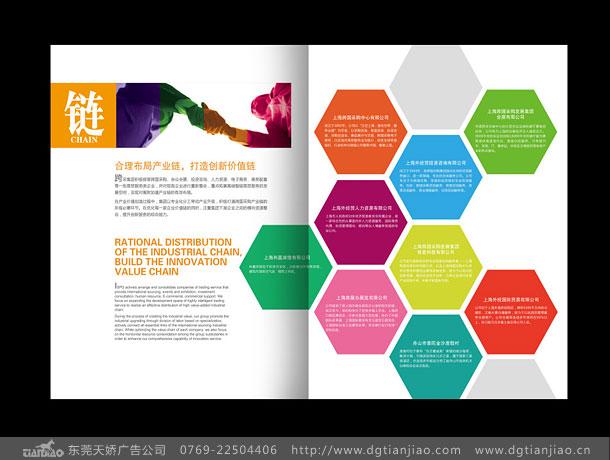 天娇广告公司是东莞知名企业画册印刷公司,公司成立15年,服务客户2000多家,专业为企业提供高档画册设计、企业画册印刷、产品目录设计、彩页设计及画册印刷,天娇做到画册图片清晰、颜色搭配合理、内容连贯、整体围绕主题、画册设计高档有创意,从而达到提升企业形象,我们期待为您打造完美品质,创造双赢! 以下介绍企业画册印刷案例:       东莞天娇广告设计有限公司 http://www.