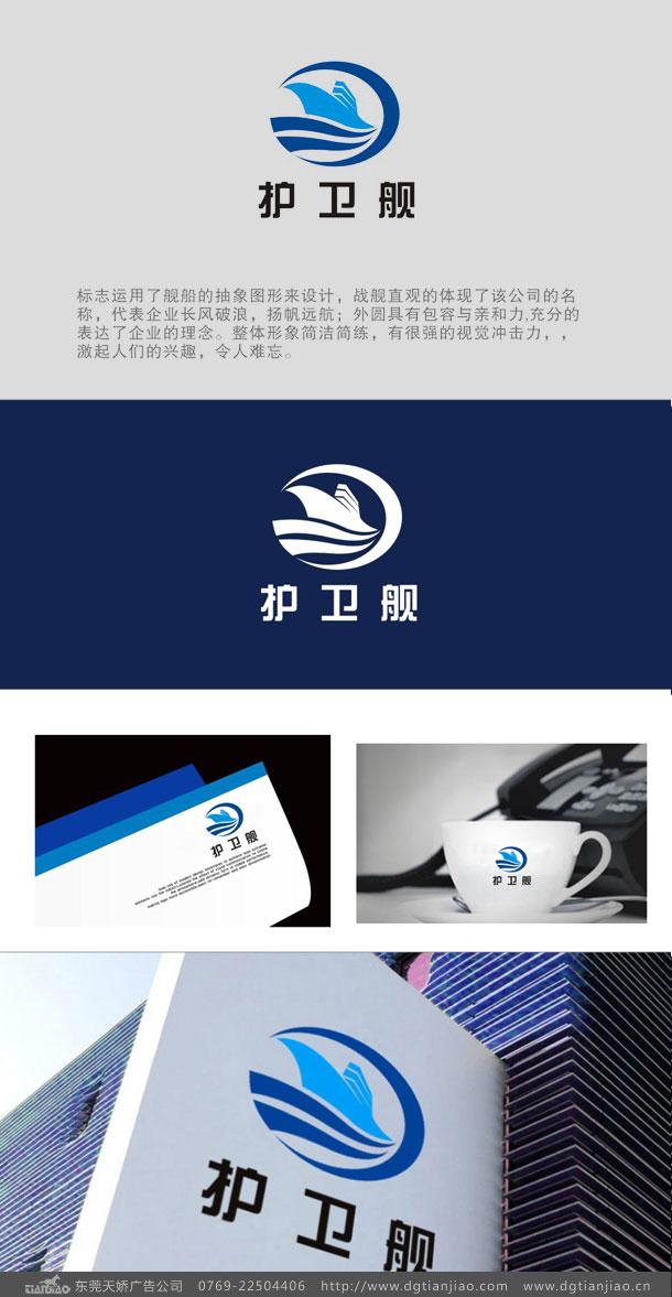 护卫舰线路板标志设计_线路板公司logo设计