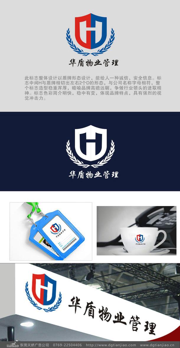 华盾物业公司标志设计_物业公司logo设计图片