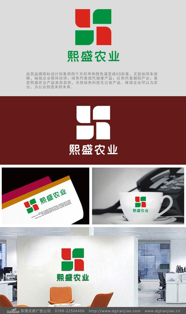 农业产品标志设计、农产品LOGO设计说明:-熙盛农业产品标志设计 图片