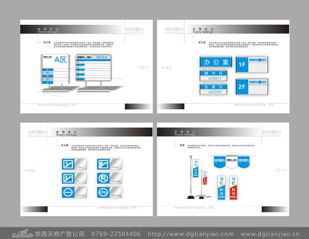 海虹科技公司vi设计_企业vi设计案例图片