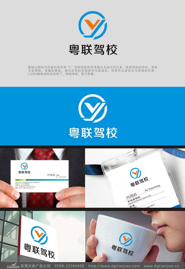 粤联驾驶员培训有限公司是唯一的中国交通运输协会驾校联合会第一届会员单位和全国首批承诺遵守行业自律公约单位。公司管理团队拥有20年的驾培经营管理经验,行业经验丰富,获得业内一致好评,公司实力雄厚,现拥有一支优良品质,技术过硬,教学经验丰富的教练队伍,专业的教学车辆超过600台,分别在东莞、珠海、清远等地设有接近200个服务点及约40万平方米的大型规范综合训练场地。