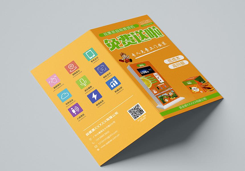 花果茶自动售货机折页设计制作
